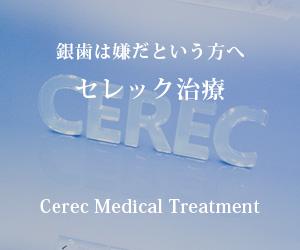 セレック治療
